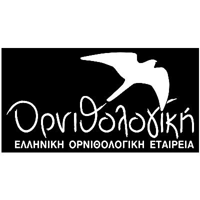 Ornithologiki ορνιθολογική thessaloniki Frenel θεσσαλονίκη