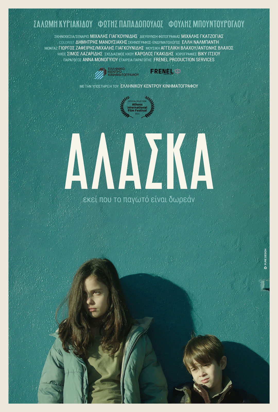 ΑΛΑΣΚΑ ALASKA ΦΡΕΝΕΛ FRENEL Γιαγκουνίδης poster